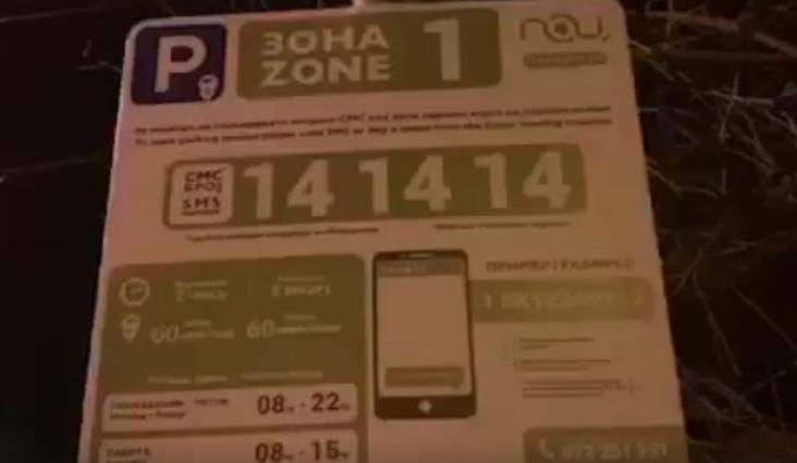 На апаратите за наплата на паркинг на ПОЦ се гледаат филмови за возрасни: Порно паркинг (ВИДЕО)