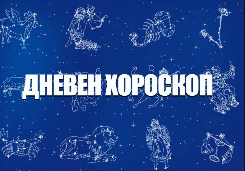 Дневен хороскоп за сабота (28. март 2020)