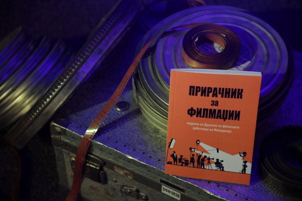 70 години постоење: Друштвото на филмски работници на Македонија
