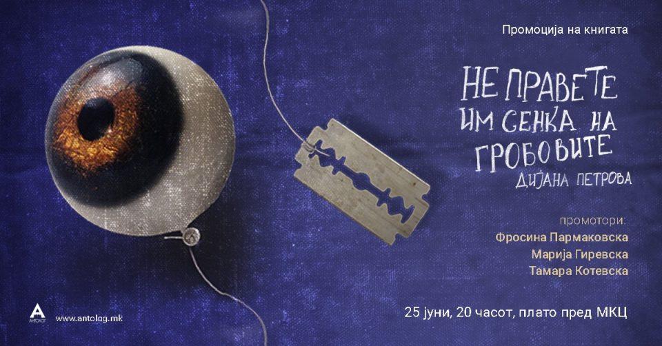 """Промоција на збирката раскази """"Не правете им сенка на гробовите"""" од Дијана Петрова во МКЦ"""