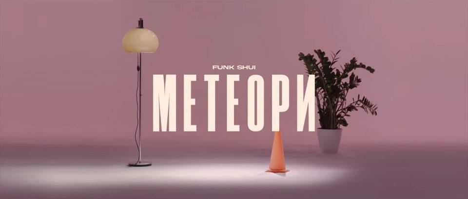 """""""Funk Shui"""" со """"Метеори"""" до ѕвездите (ВИДЕО)"""