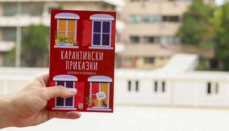"""Купете ја книгата """"Карантински приказни"""", целиот приход ќе оди за поддршка на """"Клинички центар"""" – Скопје"""