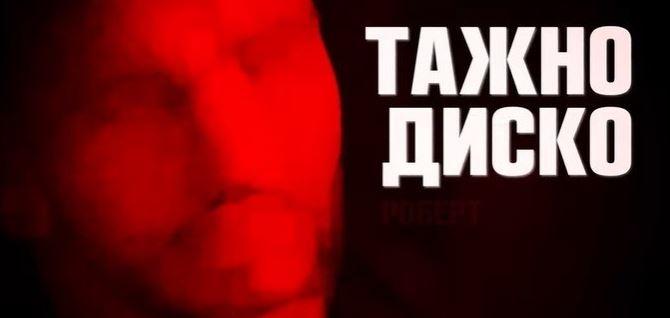 """""""Taжно диско"""" е новата песна на Роберт Билбилов (видео)"""