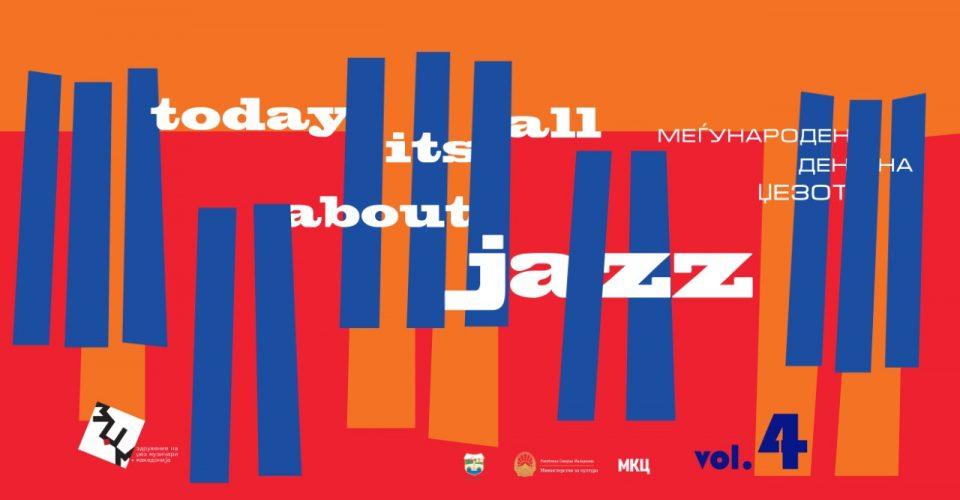 "Концерт ""Today It's all about Jazz"" на ЗЏМ колектив"