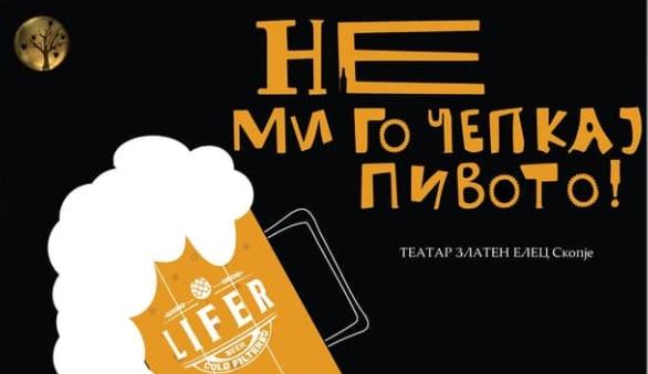 """Скопско лето:  Претстава """"Не ми го чепкај пивото"""" во Куршумли Ан"""