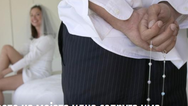 """""""Семејството на мојата идна сопруга има бизарен ритуал поврзан со првата брачна ноќ… """""""