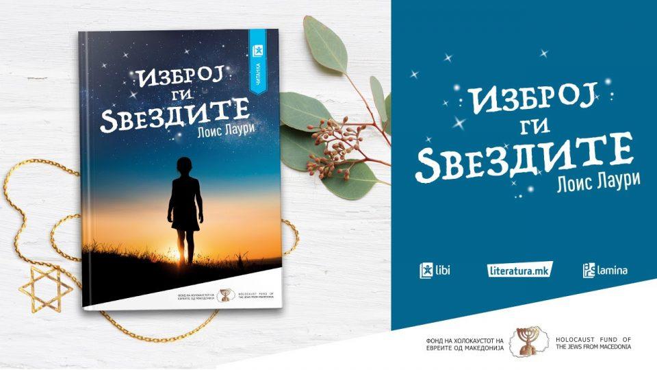 """""""Изброј ги ѕвездите"""" – приказна за Анемари, мало еврејско девојче од Данска во времето на холокаустот"""
