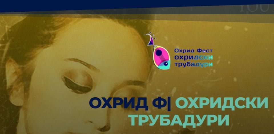 """""""Охрид фест – Охридски трубадури 2020"""" на 11 и 12 септември на """"Долни Сарај"""" во Охрид"""