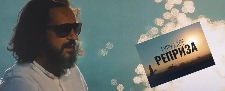 """Гуру Харе го промовира видеото за """"Реприза"""" (видео)"""
