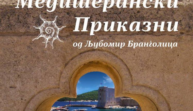 """""""Медитерански приказни"""" од Љубомир Бранѓолица на 15-ти септември во Сули Ан"""