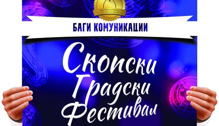 """Овој петок ќе се одржи првиот """"Скопски градски фестивал"""""""