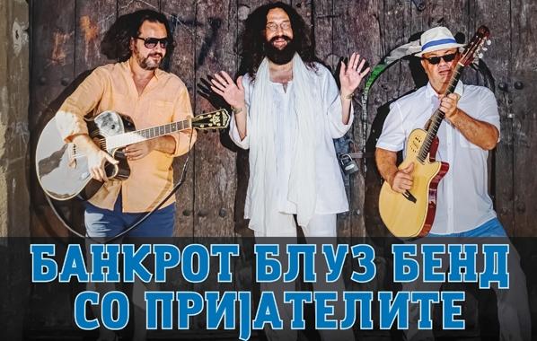 """Концертот на """"Банкрот блуз бенд"""" – распродаден"""