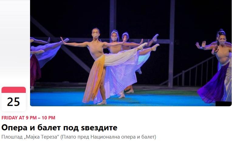 """""""Опера и балет под ѕвездите"""""""