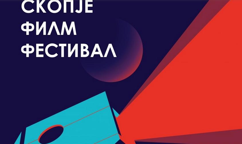 "Започнува 23-то издание на ""Скопје филм фестивал 2020"""