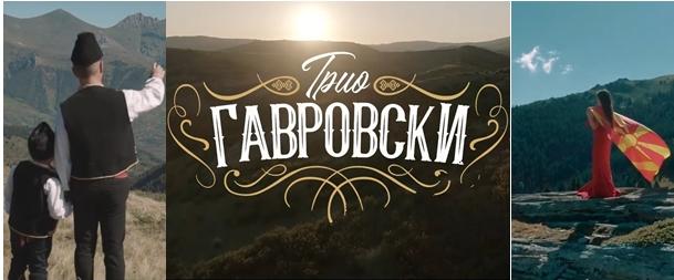 """Трио Гавровски со песна и видео за нашата мила земја, за тебе мајко – """"Македонијо"""" (ВИДЕО)"""