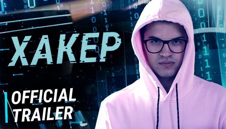 """Во кината почнаа проекциите на филмот """"Хакер"""" синхронизиран на македонски од  јутјуберот Steffonator и актерот Горазд Цветковски"""