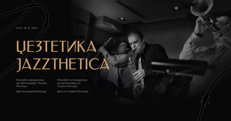 """""""Џезтетика"""" на Татјана Ранташа во Домот на младите во Белград"""