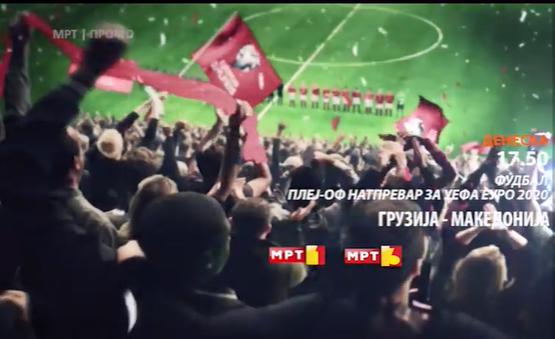 МРТВ потврди: Европското првенство во 2021 ќе го гледаме на националниот сервис