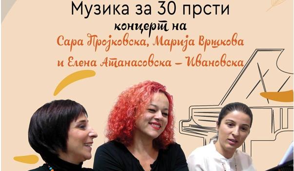 """Есенски музички свечености"": ""Музика за 30 прсти"" – концерт на Марија Вршкова, Сара Пројковска и Елена Атанасовска-Ивановска – пијано"