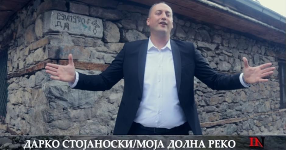 """Дарко Стојаноски го опеа реканскиот крај и печалбарскиот живот на неговите жители во – """"Моја Долна реко"""" (ВИДЕО)"""