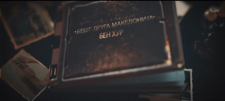 """Бен Хур не потсетија на убавите времиња кога – """"Беше друга Македонија"""" (ВИДЕО)"""