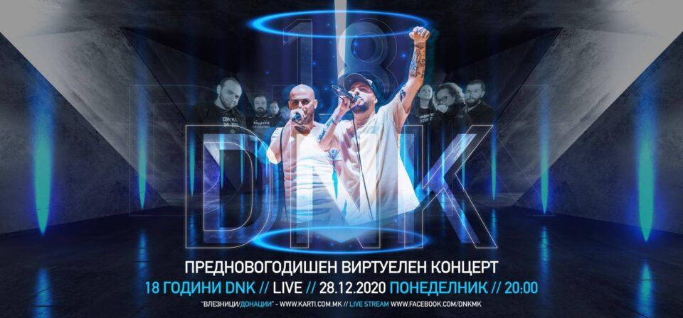 ДНК со виртуелен онлајн концерт за крај на 2020