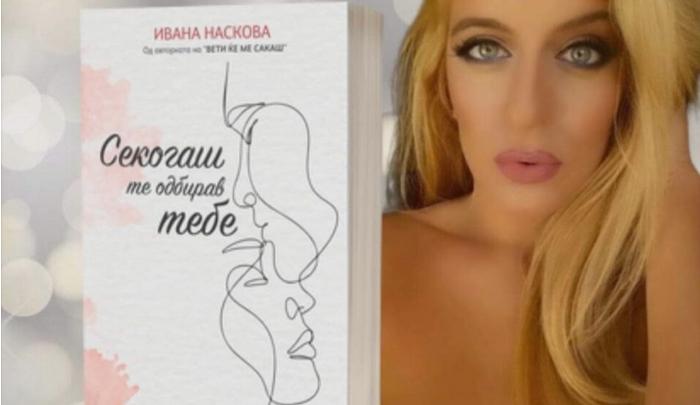 """Промовирана новата книга """"Секогаш те одбирав тебе"""" од Ивана Наскова"""