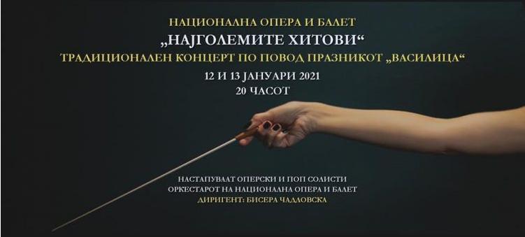 """Традиционален """"Василичарски концерт"""" со најголемите хитови во МОБ"""