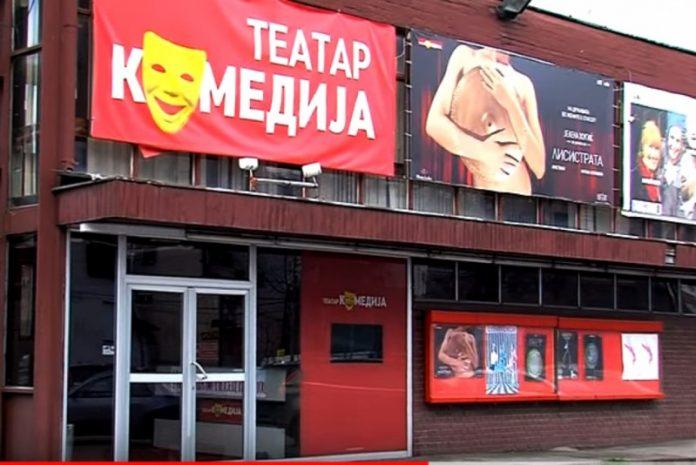 Театар Комедија распиша конкурс за комедија од македонски автор