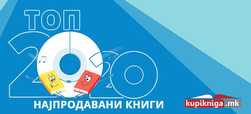 Топ 20 најпродавани книги за 2020 во Македонија