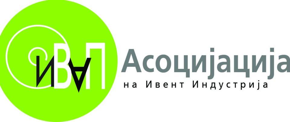 Ивент индустријата регира: ИВАП крајно разочарани и револтирани од објавените мерки од петтиот пакет за помош од Владата