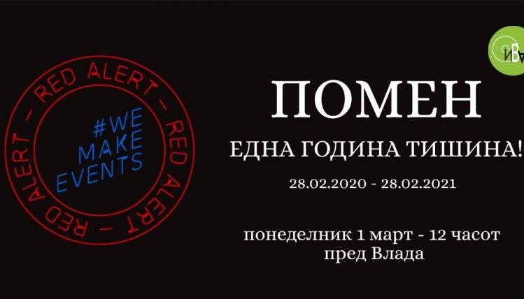 ИВАП на 1-ви март пред Владата ќе одржи помен на забавната индустрија