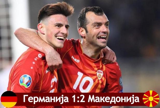 """Македонија """"ја клекна на колена"""" Германија на нејзин терен: Голема победа на гости на нашите фудбалери од 2:1"""