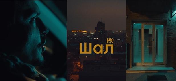 """Стиховите на Џамбазов за приказната стара 34 години """"Нокаут"""" ги преточија во песна за еден – """"Шал"""" (ВИДЕО)"""