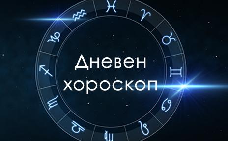 Дневен хороскоп: Сабота, 6. март 2021 год.