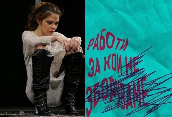 """Јелена Јованова ве охрабрува да проговорите за… """"Работи за кои не зборуваме"""", зашто можеби токму од вашата приказна ќе произлезе драмски бестселер!?"""