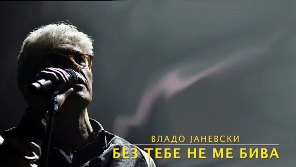 """Владо Јаневски го прекина музичкиот пост со – """"Без тебе не ме бива"""" (ЛИРИК ВИДЕО)"""