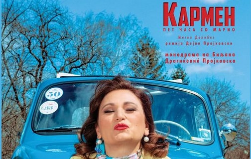 """Премиера на монодрамата """"Кармен"""" со Биљана Драгиќевиќ Пројковска во Драмски театар – Скопје"""