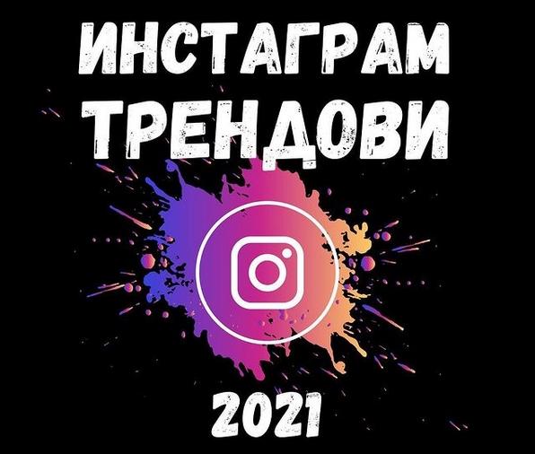 Инстаграм трендови за 2021