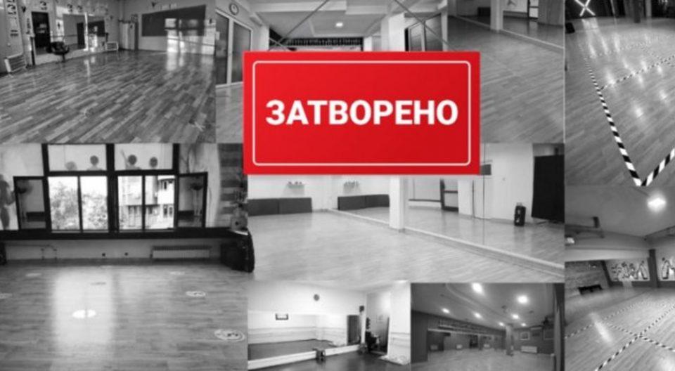 И танц-клубовите на протест: Бараат да им се укине забраната за работа