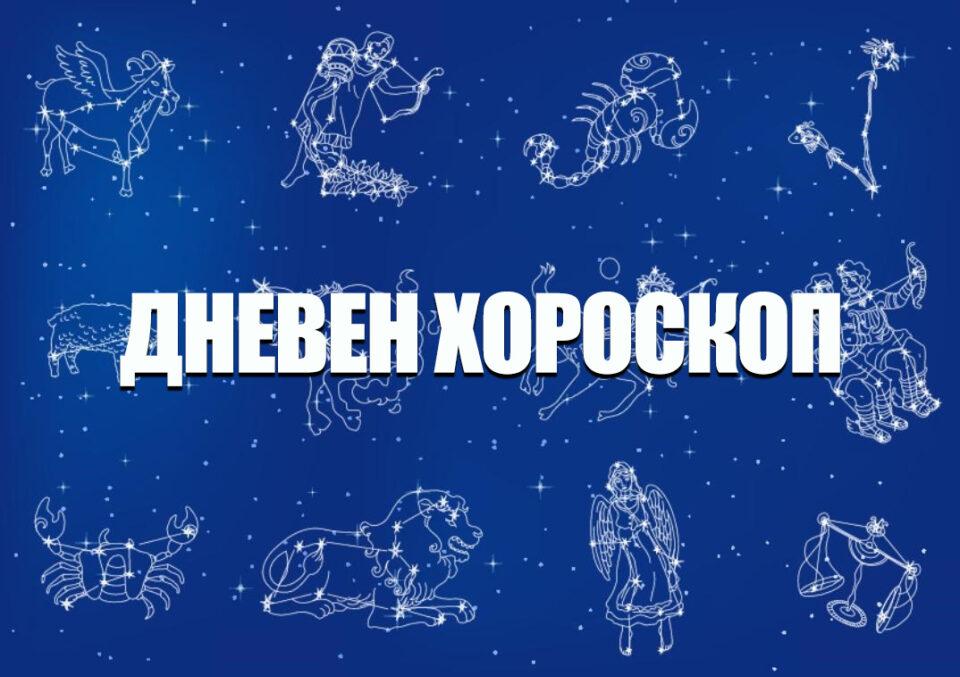 Дневен хороскоп за вторник: Ново познанство ќе му донесе љубов на еден знак