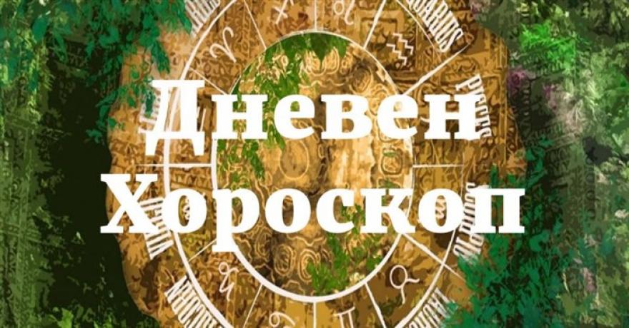 Дневен хороскоп: Сабота, 15 мај 2021