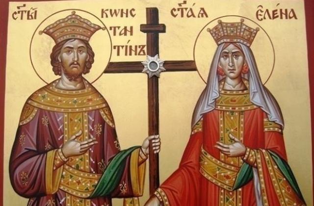 Денес е Св. Константин и Елена