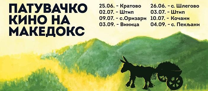 """Патувачкото кино на """"МакеДокс"""" тргнува на 25 јуни"""