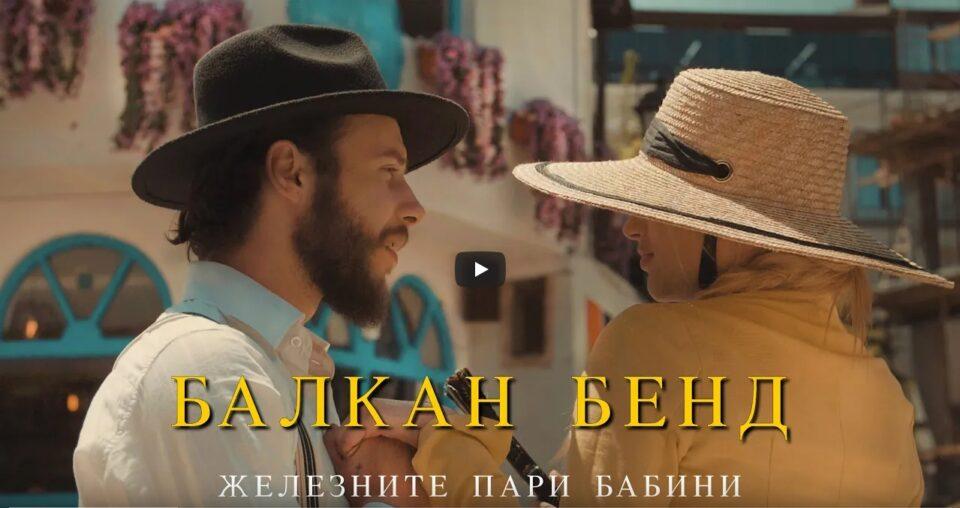 """""""Балкан бенд"""" во музичката видеоприказна за човечките судбини во… – """"Железните пари бабини"""" (ВИДЕО)"""