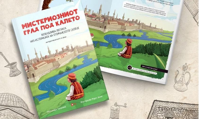 """Интерактивната книга за деца: """"Мистериозниот град под калето"""" од Александра Тодоровиќ"""