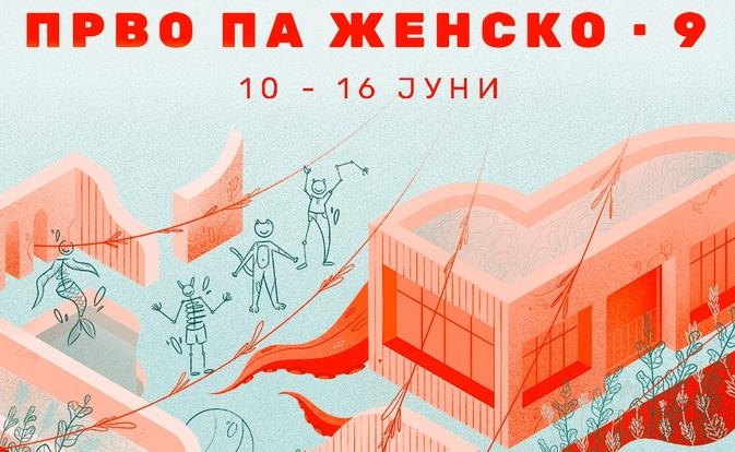 """Деветто издание на фестивалот за феминистичка култура """"Прво па женско"""" во МКЦ"""