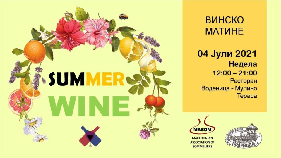 Винско будење – Summer Wine 2021