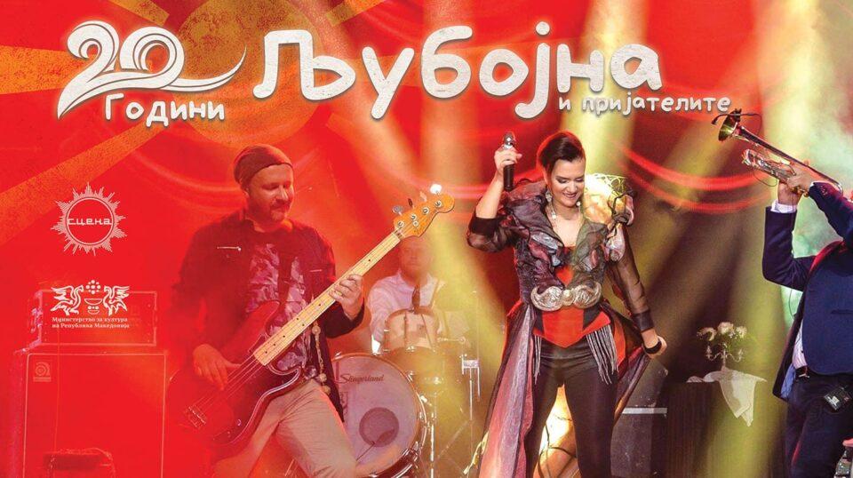 """""""Љубојна"""" и пријателите на 20-ти јули со концерт во Битола"""
