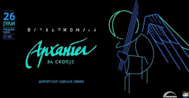"""На 26-ти јули: Концерт на """"Архангел"""" и Македонска филхармонија во Градски парк – Скопје"""
